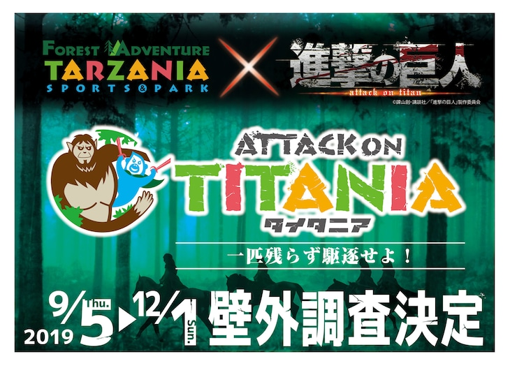 「ATTACK ON TITANIA」ビジュアル