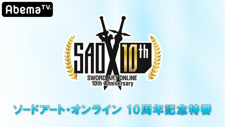 「ソードアート・オンライン10周年記念特別番組」ビジュアル