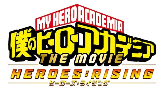 映画「僕のヒーローアカデミア THE MOVIE ヒーローズ:ライジング」ロゴ