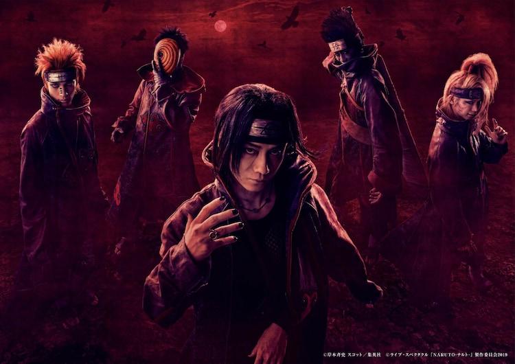 「ライブ・スペクタクル『NARUTO-ナルト-』~暁の調べ~」再演版の第4弾ビジュアル。