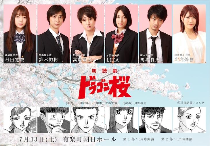 朗読劇「ドラゴン桜」チラシ