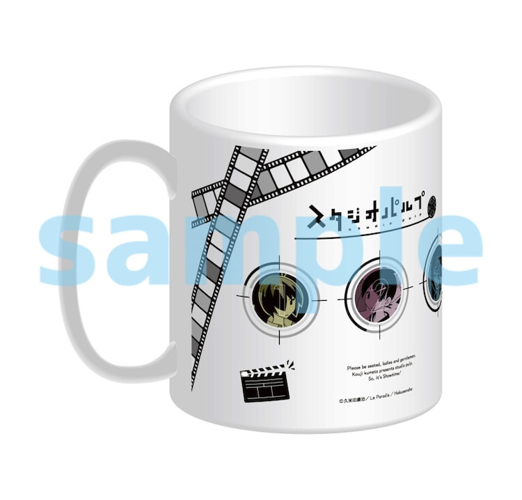 久米田康治のマグカップ。