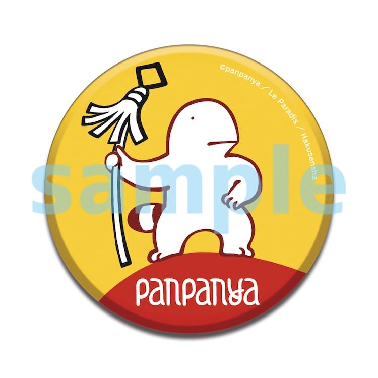 panpanyaの缶バッジ。