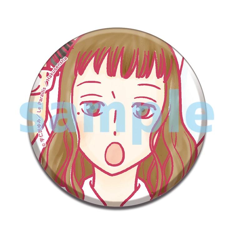 宇仁田ゆみの缶バッジ。