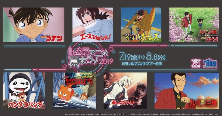 「55th ANNIVERSARY トムス・アニメ夏まつり2019」ビジュアル