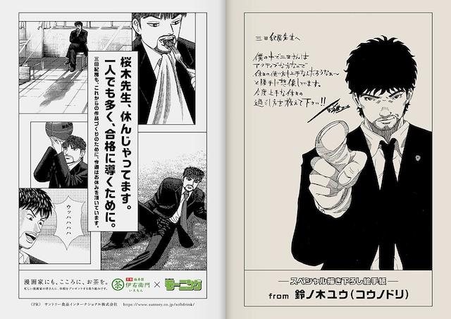 鈴ノ木ユウが描き下ろした「ドラゴン桜2」のイラスト(右)。