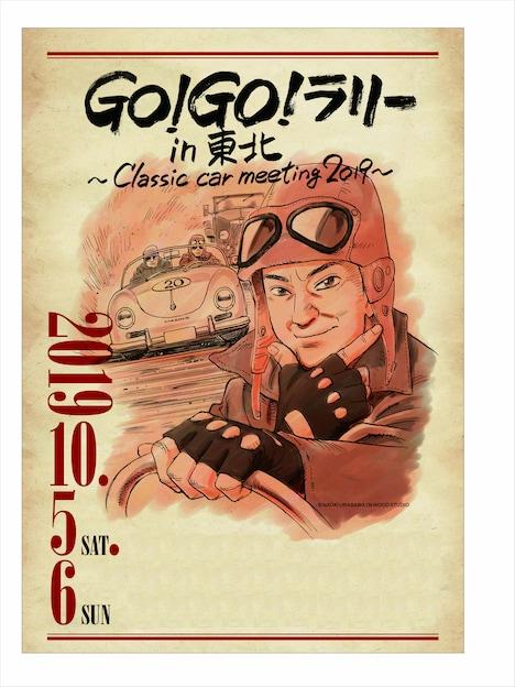 「『GO!GO!ラリー in 東北』~ Classic car meeting 2019 ~」ポスター