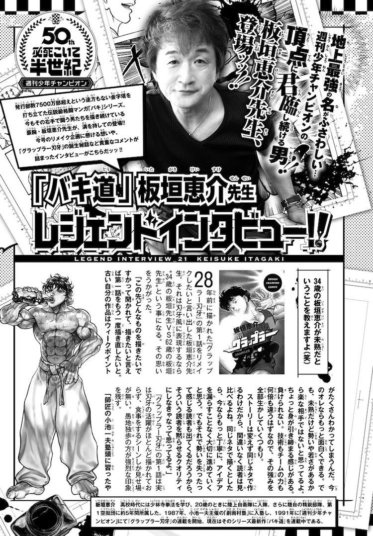 板垣恵介のインタビューページ。