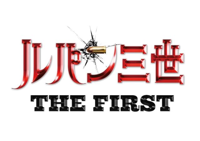 「ルパン三世 THE FIRST」ロゴ