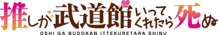 TVアニメ「推しが武道館いってくれたら死ぬ」ロゴ