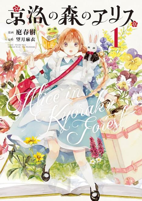 「京洛の森のアリス」1巻