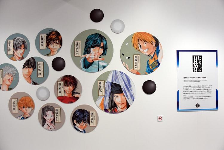「Manga」より「ヒカルの碁」の展示。