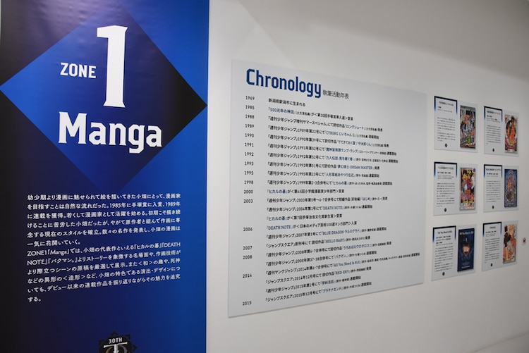「Manga」の展示説明。