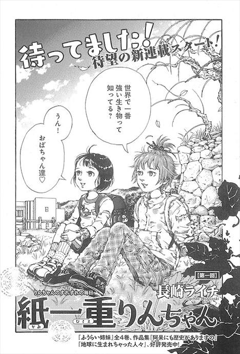 長崎ライチ「紙一重りんちゃん」