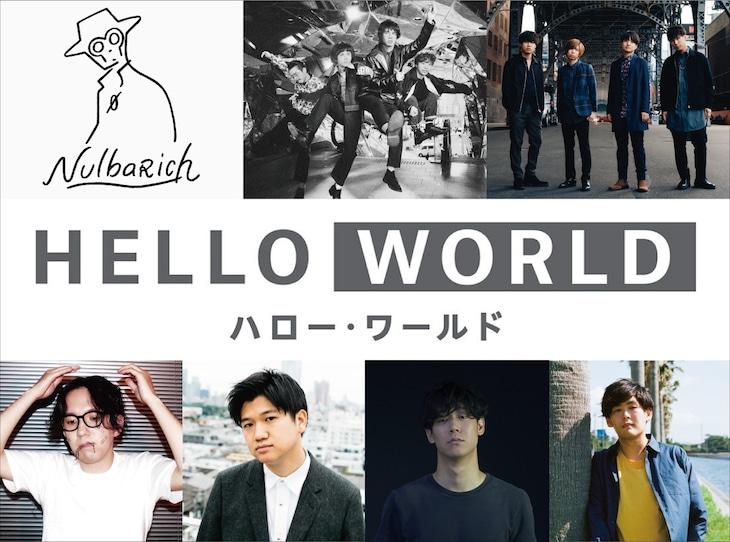 劇場アニメ「HELLO WORLD」の劇伴を担当する2027Sound。