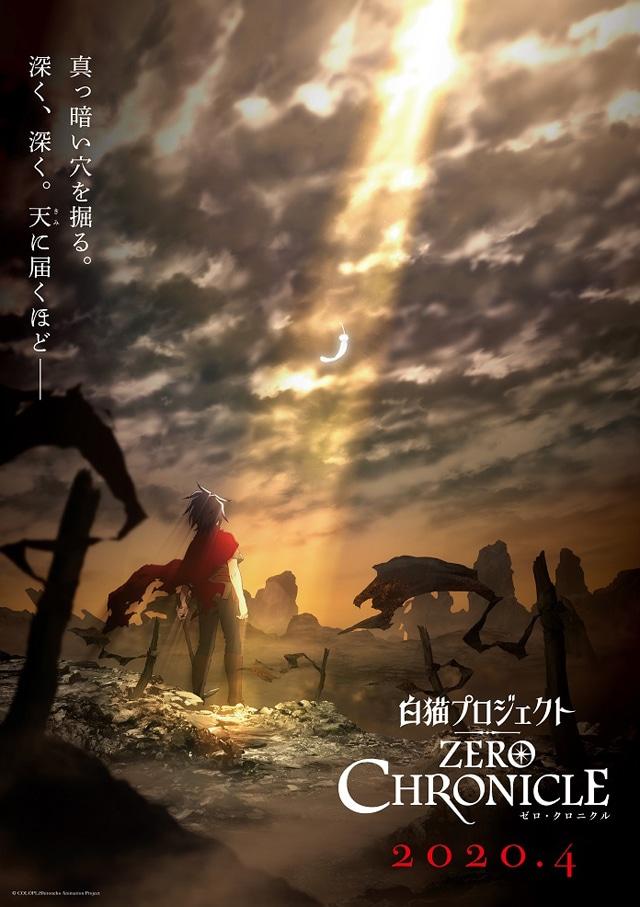 TVアニメ「白猫プロジェクト ZERO CHRONICLE」第1弾ティザービジュアル (c) COLOPL/Shironeko Animation Project
