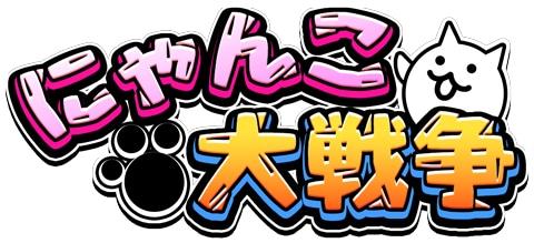 「にゃんこ大戦争」ロゴ