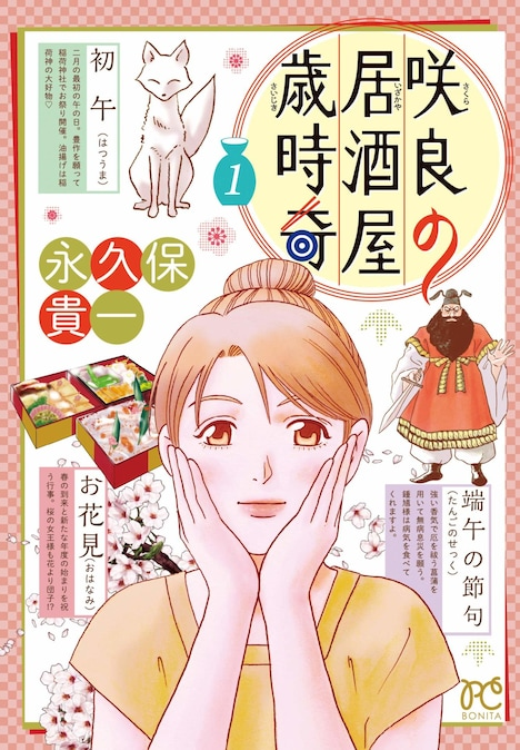 「咲良の居酒屋歳時奇」1巻