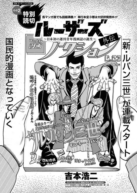 「ルーザーズ~日本初の週刊青年漫画誌の誕生~ 外伝」の扉ページ。