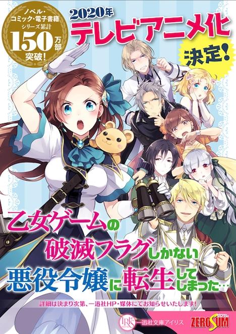 「乙女ゲームの破滅フラグしかない悪役令嬢に転生してしまった…」のTVアニメ化告知画像。