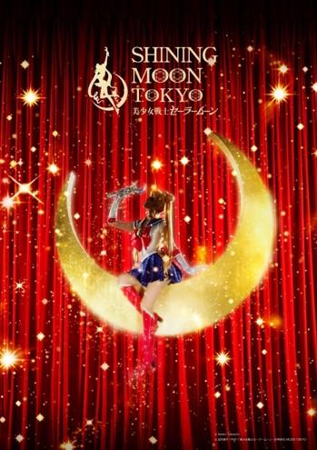 「美少女戦士セーラームーン -SHINING MOON TOKYO-」ビジュアル