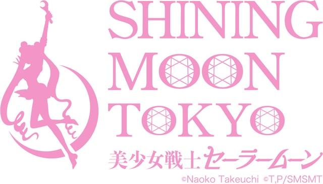 「美少女戦士セーラームーン -SHINING MOON TOKYO-」ロゴ