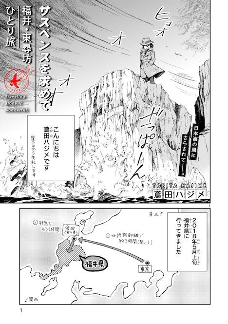 「サスペンスを求めて 福井・東尋坊ひとり旅」より。