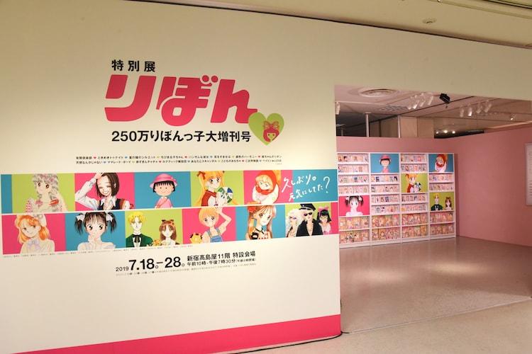 「特別展 りぼん 250万りぼんっ子▼大増刊号」の様子。
