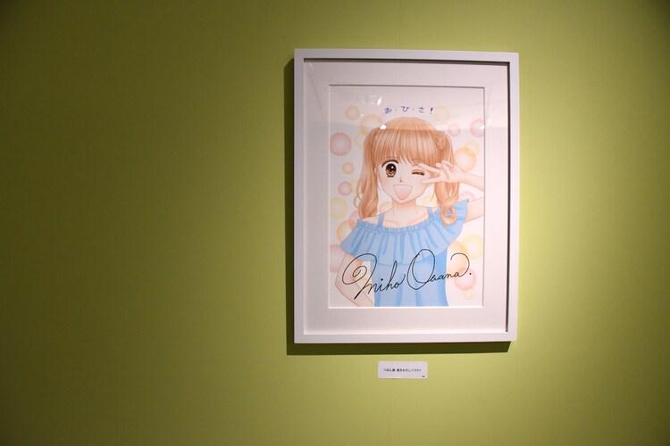 小花美穂「こどものおもちゃ」の描き下ろしイラスト。(c)小花美穂/集英社