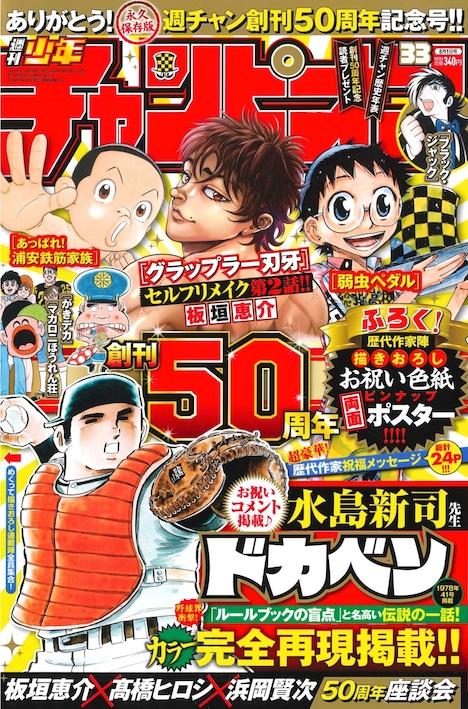 週刊少年チャンピオン33号