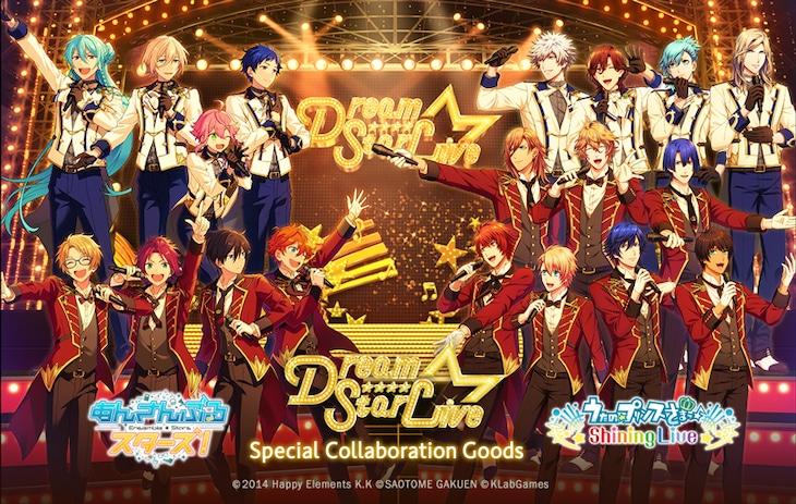 「あんさんぶるスターズ!」と「うたの☆プリンスさまっ♪ Shining Live」によるコラボレーション企画「Dream Star Live」ビジュアル。