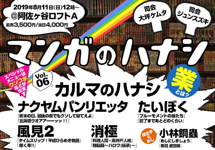 「マンガのハナシ vol.6 カルマのハナシ」告知ビジュアル
