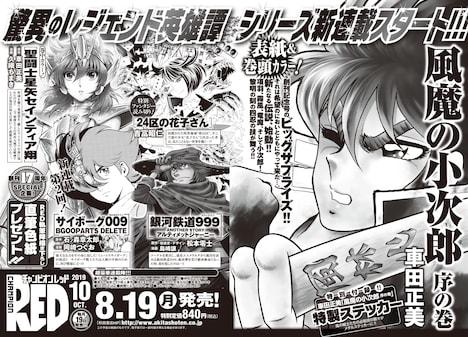 月刊チャンピオンRED10月号の予告ページ。