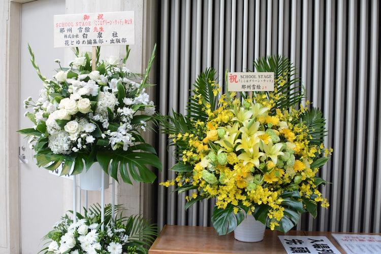 那州雪絵と白泉社から届いた花。