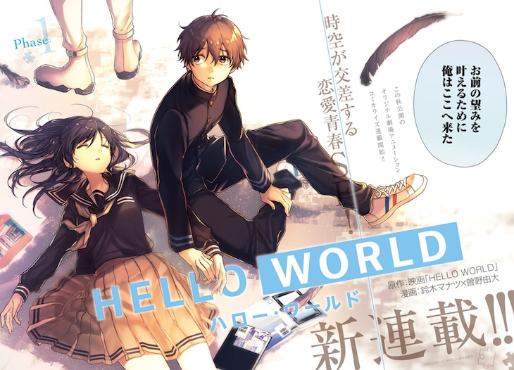 「HELLO WORLD」第1話の見開き扉ページ。