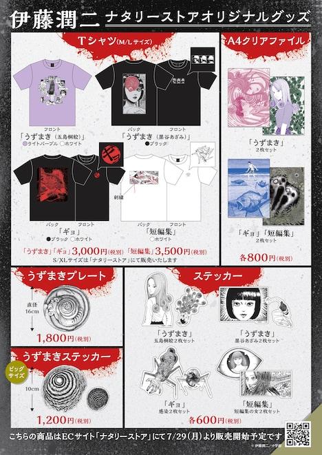 「伊藤潤二 POP UP STORE」で販売されるナタリーストアのグッズ。