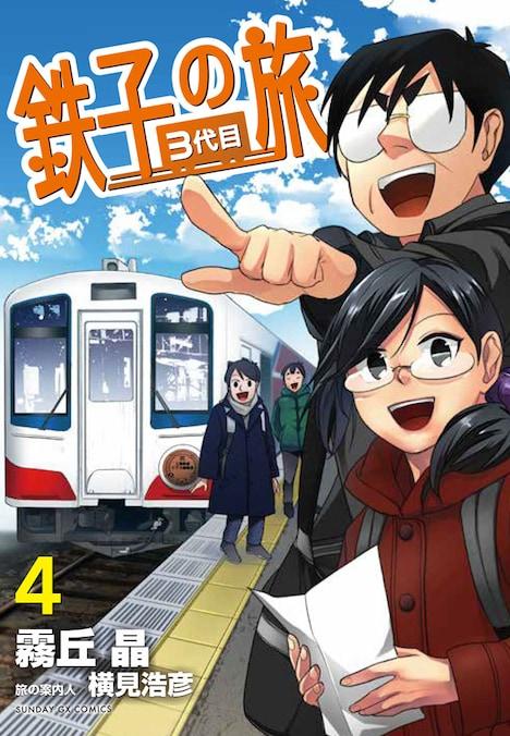 「鉄子の旅 3代目」4巻
