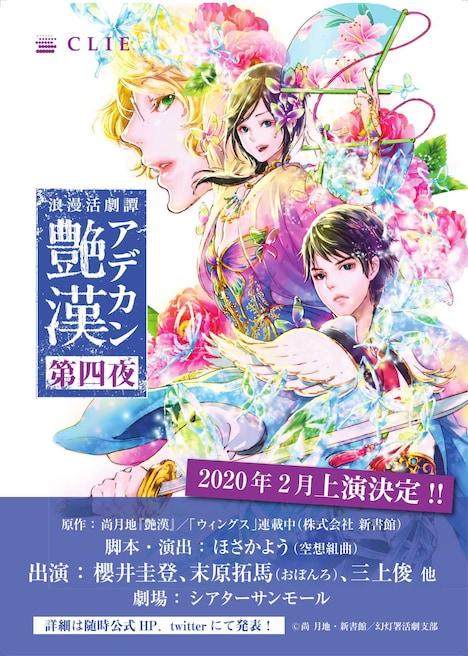 舞台「浪漫活劇譚『艶漢』第四夜」告知画像