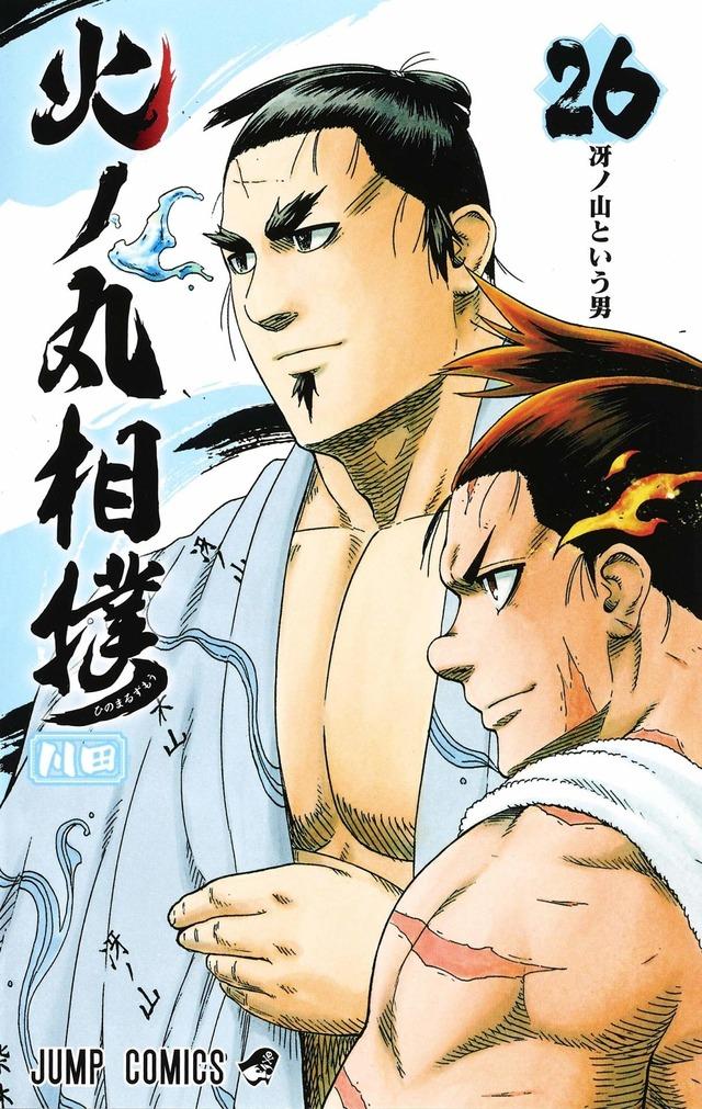 「火ノ丸相撲」26巻