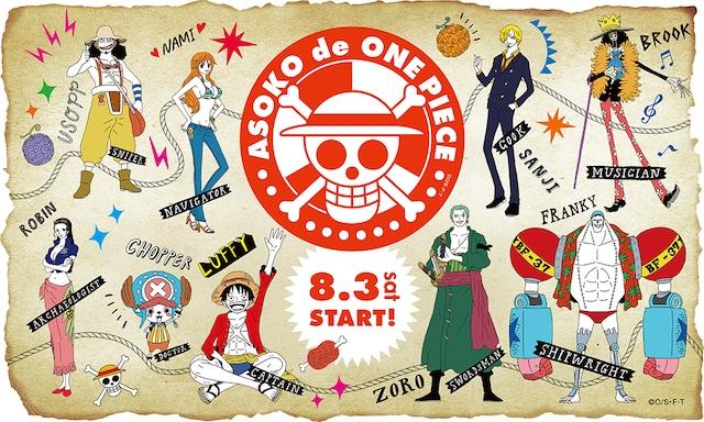「ASOKO de ONE PIECE」ビジュアル。