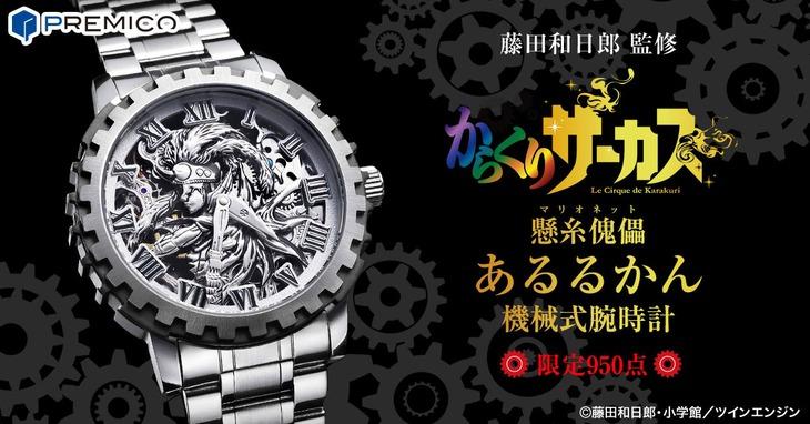 「懸糸傀儡 あるるかん 機械式腕時計」ビジュアル