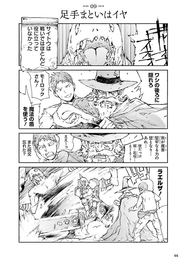 「便利屋斎藤さん、異世界に行く」1巻より。