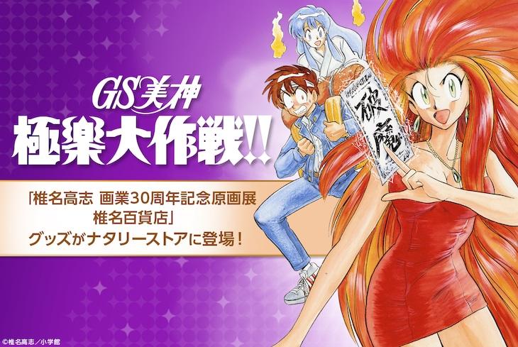 「GS美神 極楽大作戦!!」グッズの告知画像。
