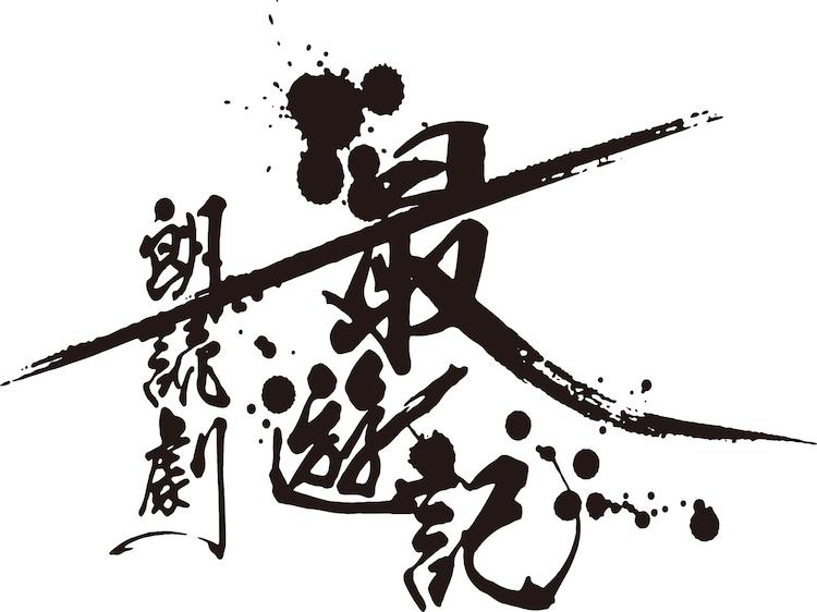 「最遊記朗読劇」ロゴ