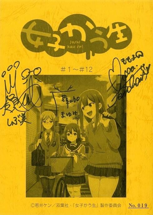 TVアニメ「女子かう生」声優陣サイン入り台本