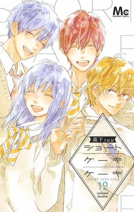 「ショートケーキケーキ」最終12巻