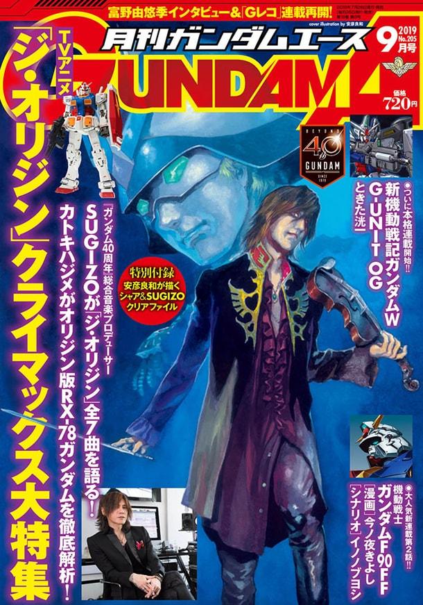 雑誌「月刊ガンダムエース」9月号表紙。