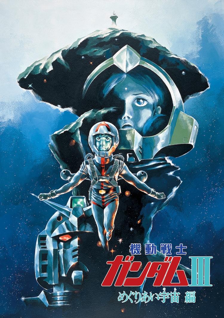 劇場版「機動戦士ガンダムIII めぐりあい宇宙」キービジュアル