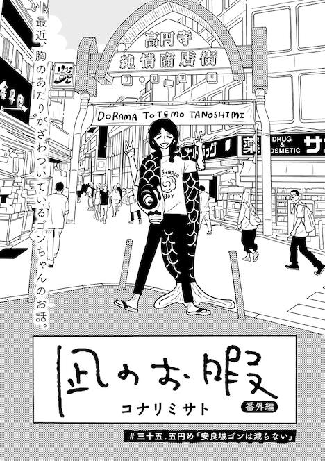 コナリミサト「凪のお暇」番外編より。