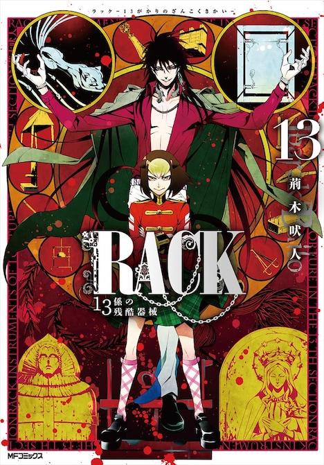 「RACK-13係の残酷器械-」13巻